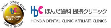 ほんだ歯科提携クリニック